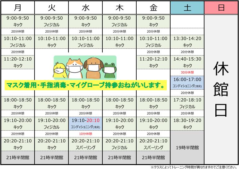 2021年6月21日〜新スケジュール